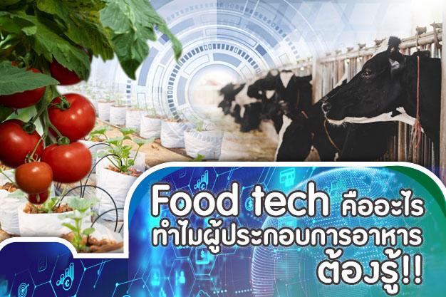 การพัฒนาเทคโนโลยีอาหาร